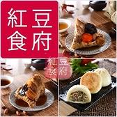 【紅豆食府】2021包粽組-(鮮粽禮盒*1+上海生煎包*1)