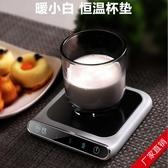 暖小白恒溫杯墊 創意多功能USB喝水提醒恒溫底座三檔調溫智能杯墊 露露日記