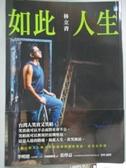 【書寶二手書T2/勵志_OEO】如此人生_林立青,賴小路