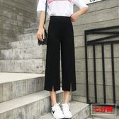 七分褲女闊腿褲女褲夏季2018開叉學生垂感寬鬆百搭直筒褲 法布雷輕時尚
