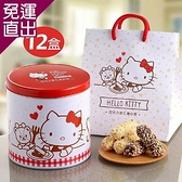 《Hello Kitty》 巧克力杏仁捲心酥禮盒 ×12盒(奶蛋素)【免運直出】