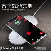 Q3 iPhoneX無線充電器蘋果8手機iPhone8Plus三星s8快充QI專用8P   草莓妞妞