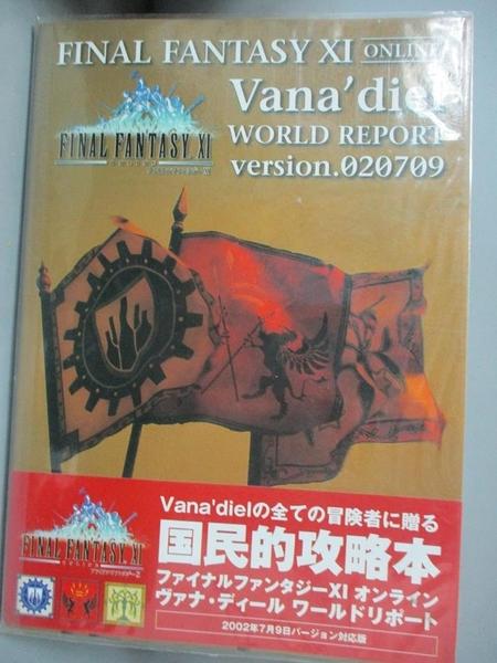 【書寶二手書T6/電玩攻略_KPC】Final Fantasy XI Vana diel World Report version 020709 (2002)_Cubist