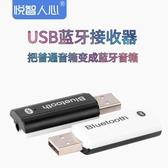 USB藍芽音頻接收器有線變無線音響車載功放藍芽棒適配器AUX接收器 新年禮物