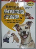 【書寶二手書T1/寵物_YCI】最想知道的狗狗問題行為學_佐藤惠里奈