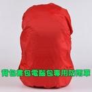時尚背包防雨罩 防水罩 防水套 紅