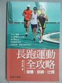 【書寶二手書T1/體育_JMF】長跑運動全攻略:健體、訓練、比賽_楊世模