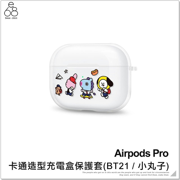 Airpods Pro 卡通造型充電盒保護套 BT21 小丸子 保護殼 透明殼 防摔殼