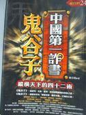 【書寶二手書T1/財經企管_GGJ】中國第一詐書-鬼穀子_東方羽