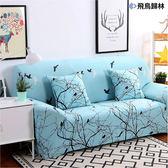 高彈力萬用 創意新風格彈性沙發套-1+2+3人(飛鳥歸林) 沙發套 沙發罩 椅套 全包  巴芙洛