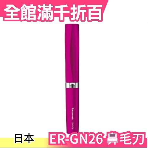 日本原裝 Panasonic ER-GN26 鼻毛刀 電動修容刀 鼻毛機 修眉刀 電池式【小福部屋】