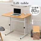 升降桌 兒童成長桌 90公分可調式升降工...