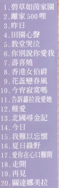 西洋老式情歌 第5集 CD (購潮8)