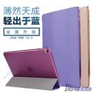 King*Shop~ 2017 iPad Pro 10.5吋 平板休眠外殼三折保護硬殼皮套 A1701 A1709