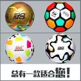 足球 成人兒童4號耐磨訓練足球5號腳感軟皮PU比賽 優惠三天