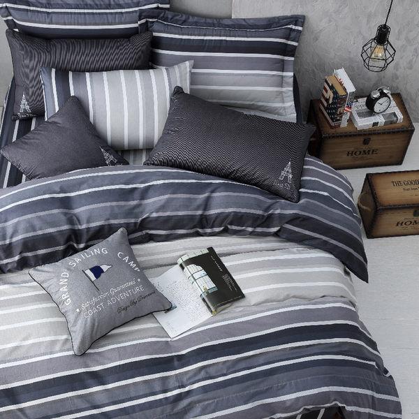 OLIVIA 【城市藍調  灰】標準雙人5x6.2尺床包被套四件組 輕工業風格 100%精梳純棉 都會簡約系列 MIT