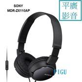 平廣 送繞 SONY MDR-ZX110AP 黑色 耳機 耳罩式 可單鍵手機線控麥 公司貨保固1年
