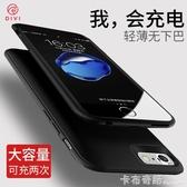 蘋果7背夾充電寶iphone7專用8電池plus手機行動電源7P沖八 卡布奇諾