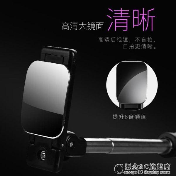 手機自拍桿小米華為vivo蘋果oppo榮耀萬能通用型迷你便攜拍照神器 概念3C旗艦店