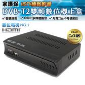【愛8節優惠】取代第四台終身免費!DVB-T2數位機上盒【2018商檢版】數位HD節目 房東最愛PVR錄影