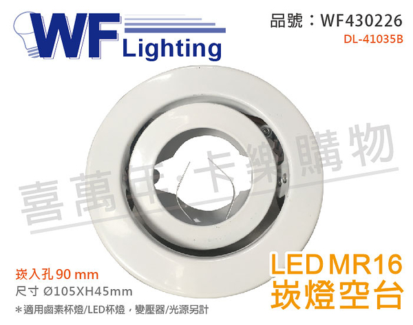 舞光 DL-41035B 9cm 白色鐵 可調式 MR16 崁燈 空台 (變壓器/光源另計)  WF430226