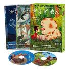 (法國動畫)米芽米咕人 [雙碟版]DVD -收錄幕後花絮 ( Mia and the Migou )