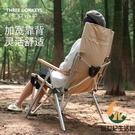 戶外折疊椅子便攜躺椅釣魚靠背休閒椅可調節鋁合金沙灘椅可躺野餐【創世紀生活館】