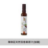 【陳稼莊】天然百香果原汁(加糖)(250ml)~天然榨取