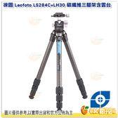 徠圖 Leofoto LS284C+LH30 碳纖維三腳架含雲台 公司貨 碳纖維 四節 三腳架 輕量化 多角度 鋁合金