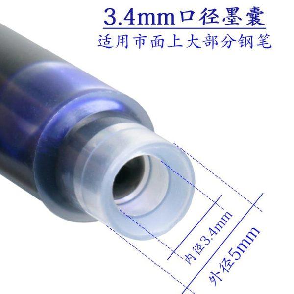 100支鋼筆墨囊墨水膽 換墨囊3.4mm通用可替換正姿練字用鋼筆芯套裝