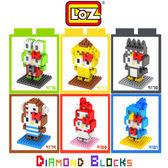 LOZ 迷你鑽石小積木 KITTY 變裝派對 樂高式 組合玩具 益智玩具 原廠正版