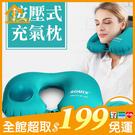 ✤宜家✤按壓自動充氣U型枕頭 便攜旅行枕 護頸枕 脖子U形枕