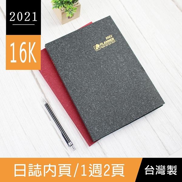 珠友 BC-60247 2021年16K年度日誌/傳統工商日誌手帳/行事曆(1週2頁)-補充內頁