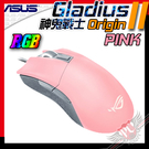 [ PC PARTY ] 華碩 ASUS ROG Gladius II Origin PNK 粉色 RGB 神鬼戰士 電競滑鼠