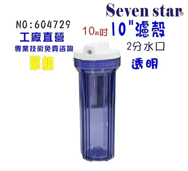 """【七星淨水】10""""透明濾殼地下水.淨水器透明濾殼濾水器飲水機.製冰機.咖啡機.貨號:604729"""