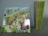 【書寶二手書T7/兒童文學_RBF】傑克與魔豆_水怪打嗝_肥肥找朋友等_共6本合售