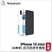 【太樂芬】iPhone 12 mini 抗污防摔手機殼 防摔殼 保護殼 輕薄 邊框 透明背板 背蓋 保護套