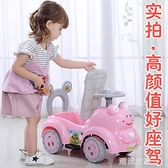 兒童扭扭車1-3歲女寶寶滑滑溜溜車男孩玩具搖擺車可坐滑行妞妞車MBS『潮流世家』