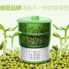 豆芽機家用全自動特價清倉正品大容量發豆芽機生綠豆芽盆芽罐快速出貨