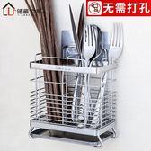304不銹鋼筷子筒掛式瀝水筷子籠架筷籠子盒家用壁掛餐具吸盤收納 七夕節禮物