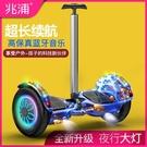 兆浦新款智慧電動平衡車兒童成人雙輪手提10寸手扶桿小學生平行車