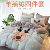 四件套雙面珊瑚絨法蘭絨加厚保暖冬季床上用品【英賽德3C數碼館】