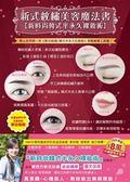 (二手書)新式紋繡美容魔法書:新時尚韓式半永久裸妝術