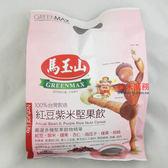 馬玉山-紅豆紫米堅果飲x12入【0216零食團購】4713398070000