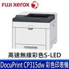 Fuji Xerox 富士全錄 DocuPrint CP315dw A4 高效 高速 彩色 無線 S-LED 印表機