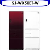 回函贈《X折》夏普【SJ-WX50ET-W】自動除菌離子變頻觸控左右開冰箱(白色) 優質家電