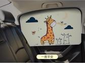 汽車遮陽簾車用窗簾遮光遮陽擋
