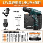 電鑽便攜電鑽12V 鋰電充電電鑽手電鑽電動螺絲刀24V 雙速家用手槍鑽多 【 出貨】