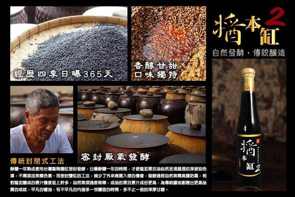 【醬本缸2】365天甕藏皇品純黑豆醬油第2代-2入雙享組(手工靜釀100%純黑豆2倍濃醬油)