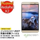 TWMSP★按讚送好禮★EyeScreen Huawei MediaPad X2 保固半年 EverDry PET 防指紋 拒油拒水 螢幕保護貼